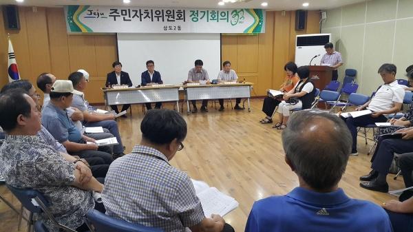 삼도2동 주민자치위 정기회의 개최
