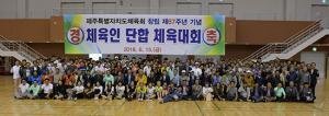 제주도체육회, 체육인 단합 체육대회 개최
